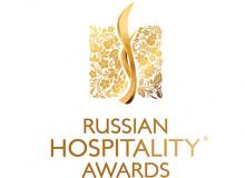 Ежегодная премия RUSSIAN HOSPITALITY AWARDS