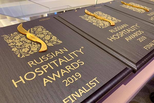 Победители премии Russian Hospitality Awards